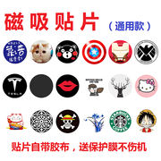 Magnetic sheet magnetic car phone holder magnetic magnet magnetic patch automotive ultra-thin suction cup round iron
