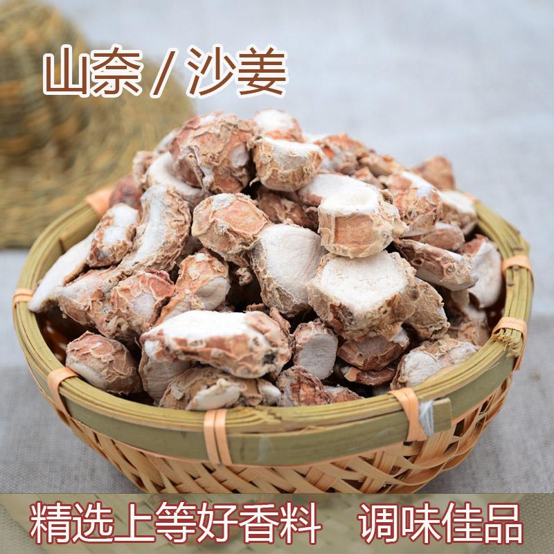 香料大全 山奈 沙姜干三奈山柰 调味品 调料卤料川菜佐料  50克