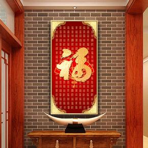 5d钻石画满钻石绣百福图贴钻十字绣福字竖版玄关新款客厅中式寿字