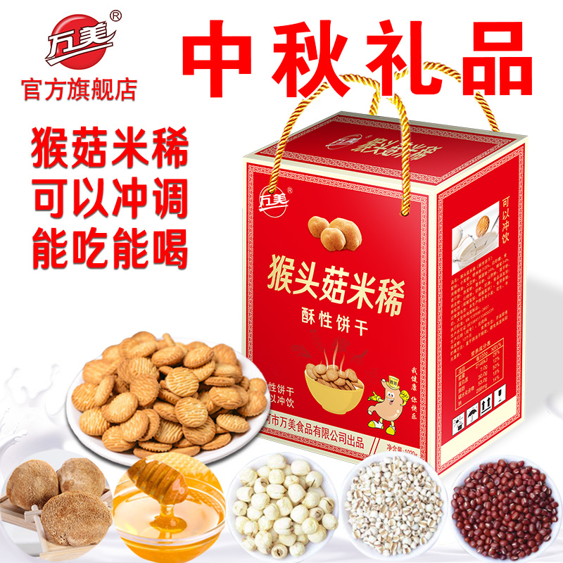 猴菇米稀饼干猴菇饼干猴头菇饼干早餐饼干散装整箱批发全家人零食
