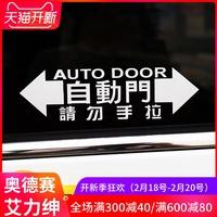 本田自动门贴纸奥德赛艾力绅夏朗GL8改装电动门汽车门警示装饰贴