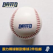 新老设计交替 包邮 9号球软式棒球训练小学生棒球2件 原力棒球