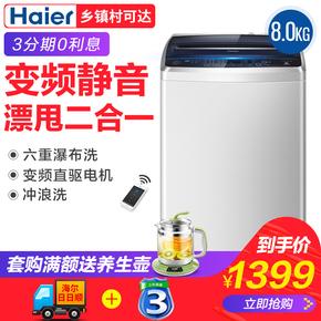 海尔洗衣机8公斤KG大容量直驱变频波轮家用甩干脱水静音EB80BM2TH