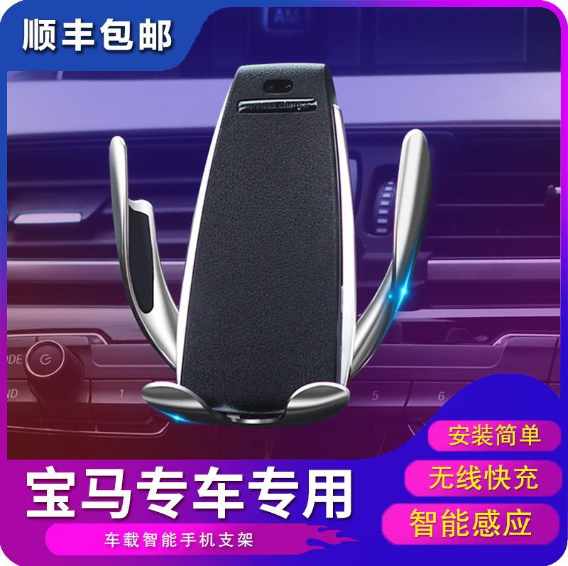 魔夹S5宝马X1X2X3X5X6/3系5系7系GT专用车载无线充电手机支架改装
