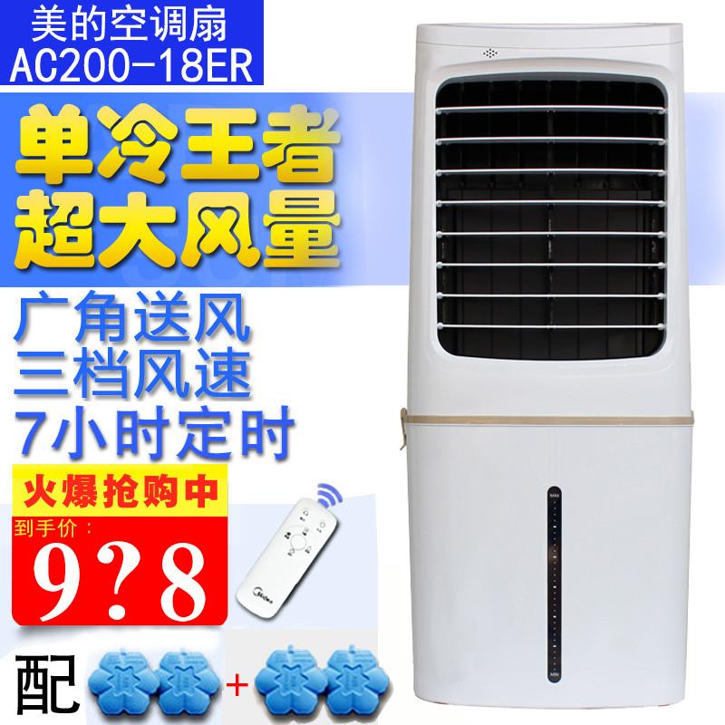 美的空调扇 AC120-18AR/200-18ER大风量移动变频冷风扇负离子加湿