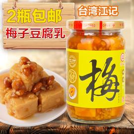 买2瓶包邮 台湾特产进口江记梅子豆腐乳 梅子腐乳380g/瓶酸甜腐乳图片