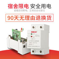 Ou Bo electronic limited load automatic controller current limiter household 3a5a9a current limit switch dormitory site new products