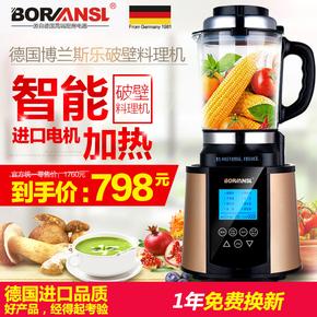 博兰斯乐德国智能破壁机加热全自动家用料理机五谷养生豆款多功能