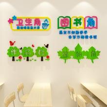 教室卫生角文化墙贴小学班级布置装 饰图书作品栏3d亚克力立体墙贴