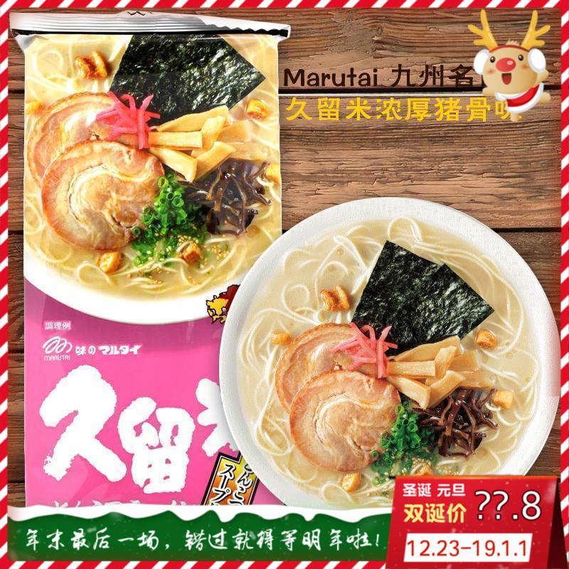 3包包邮 日本进口Marutai丸太九州拉面久留米速食面条2人份 194g,网红进口零食丸太九州拉面