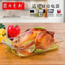 长方形钢化玻璃烤盘 微波炉烤箱盘子 家用焗饭菜盘水果盘