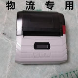 Jiqiang JLP352/JMD50 Aneng Logistics Simi Tick Sutong Bluetooth portable thermal printer Yunda