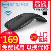折叠舒适设计 Dell 笔记本台式电脑鼠标 戴尔WM615无线蓝牙鼠标