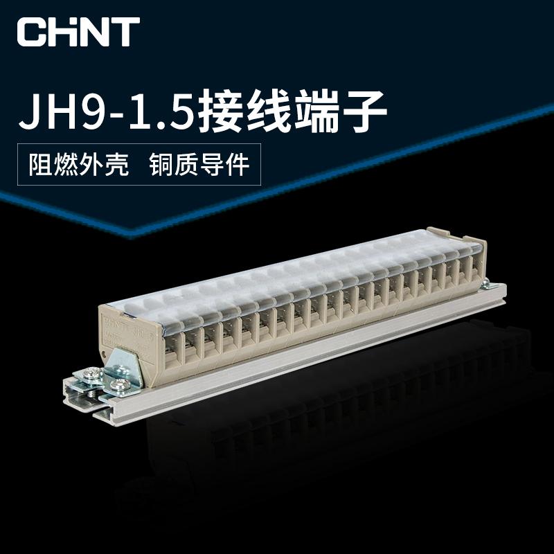 正泰导轨式接线端子电线连接器15A 20位接线排端子排板JH9-1.5/20