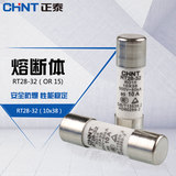 Chint fuse 10 installed RT14-20RT18 cylinder fuse fuse fuse 10*38 2~32A