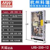 Taiwan Ming Wei switching power supply LRS-200-12 DC 12V/200W/17A thin RS for NES/S industrial LED