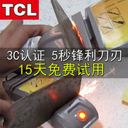 TCL fast sharpening artifact household electric knife sharpener small automatic grinding machine grinding knife machine 220v
