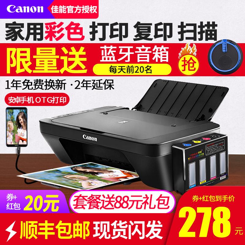 佳能MG2580S彩色喷墨连供可加墨打印机家用小型办公扫描打字打印复印一体机照片A4便捷式学生作业试卷三合一