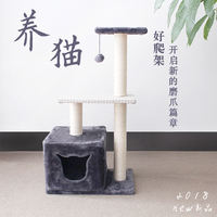 Cat frame cat climbing frame with nest cat litter cat tree cat scratching plate claws cat scratching column wear cat toy pet supplies