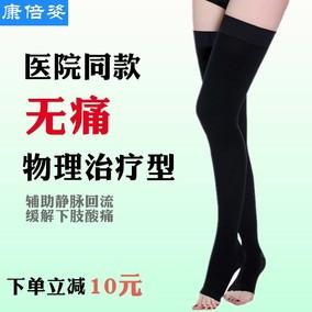 静脉曲张袜医用女男弹力医疗袜治疗型二级长筒术后康复血栓康倍姿