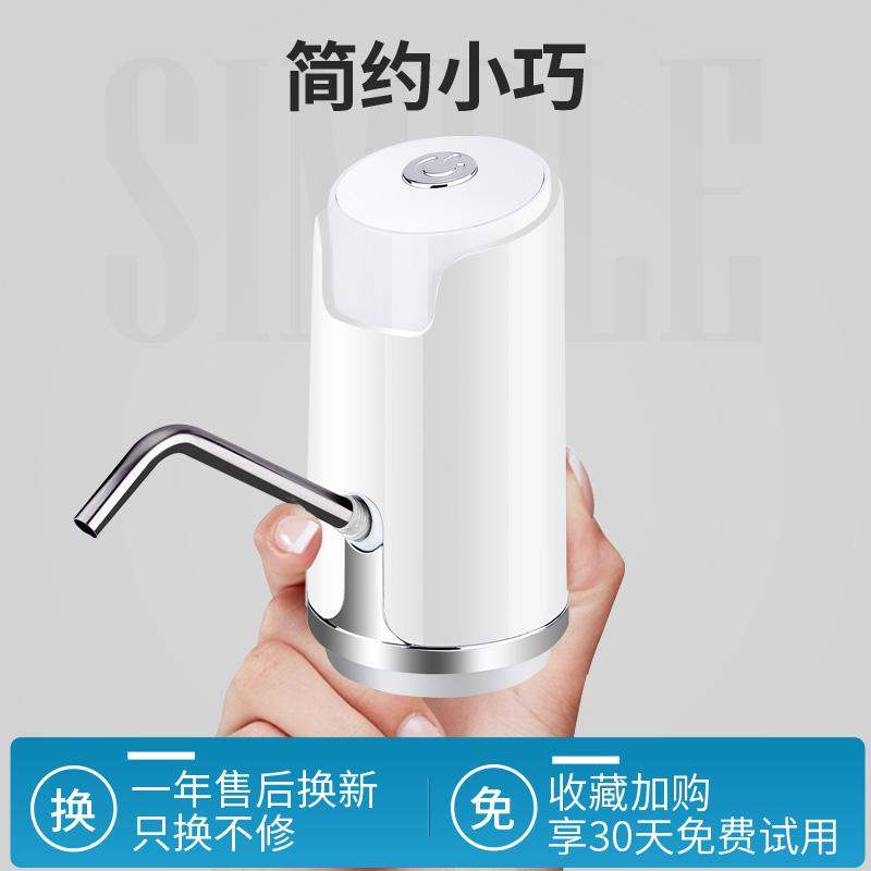 家用桶装水抽水器饮水机充电动纯净水桶压水泵吸水器自动上水器吸