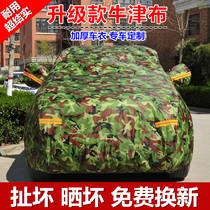 汽车车衣车罩外套防晒防雨隔热遮阳通用车套外罩h6轩逸510盖车布
