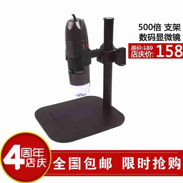 800倍高清 电子显微镜 数码显微镜 USB便携式电子数码显微镜 包邮
