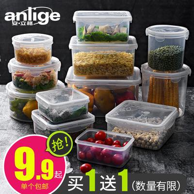 安立格长方形塑料保鲜盒套装 小号冰箱收纳盒水果杂粮圆形密封盒