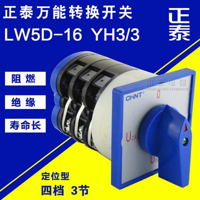 原装正品 正泰 CHNT  万能电压转换开关 LW5D-16 YH3/3 3节