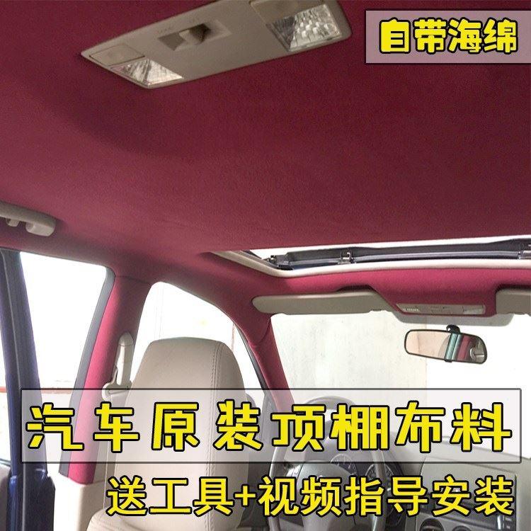 车内顶装饰贴 汽车改装布 内饰修复翻新棚顶布小车车顶面包车通用