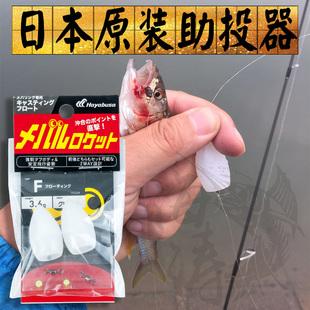 日本助投器原装浮水器路亚助投器飞蝇助投器白条神器路亚投助器