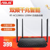 全新 Asus华硕RT AC1200GU双频千兆智能双频无线1200M华硕路由器5G高速 包邮 质保三年