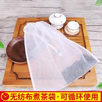 泡茶袋煮茶叶卤料包袋豆浆过滤袋三角茶叶袋可重复使用大号茶包袋