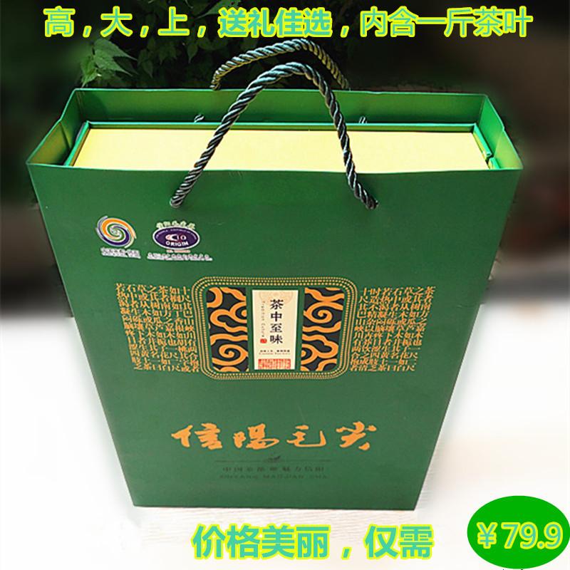 Чай Синьян Маоцзянь Артикул 551403643589
