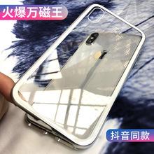 新款iPhonex手机壳抖音苹果x金属8玻璃壳8x防摔8plus男女7p款潮七