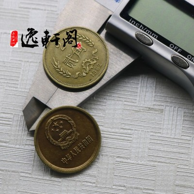 第三套人民币1982贰角二角2角长城币硬币收藏钱币收藏特价