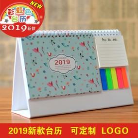 日历2019年新款个性定制创意时尚简约小清新桌面办公便签月台历