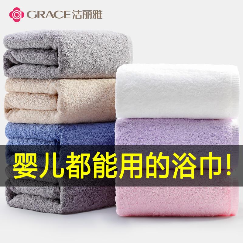 洁丽雅浴巾纯棉成人男女吸水速干不掉毛加厚大号毛巾婴儿家用裹巾