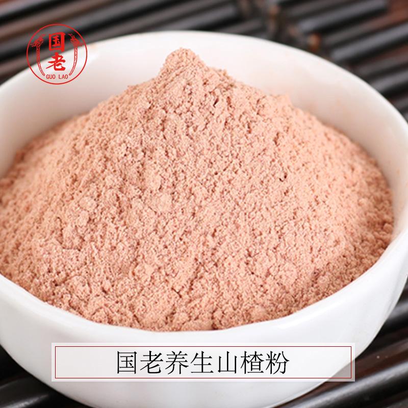 国老养生山楂粉150g无籽山楂茶片现磨细腻罐装