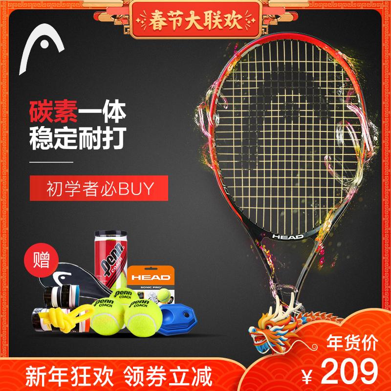 HEAD海德网球拍初学者碳素一体拍单人带线回弹套装专业网球训练器