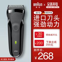 Braun/博朗博朗全身水洗电动剃须刀往复式三刀头H301S