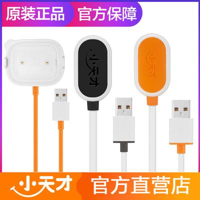 原装正品小天才电话手表充电器Y02充电线Y03Z3Z2Y01A Z1y Z5q配件