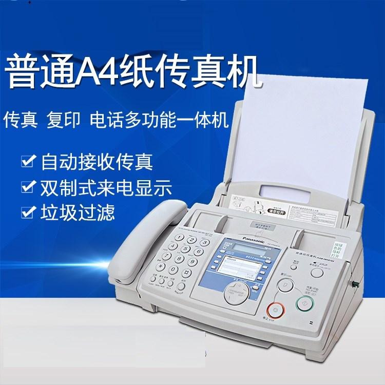 全新顺丰A4纸普通电话一体机办公普通机传真家用商务包邮