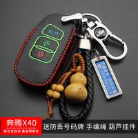 适用于一汽奔腾X40钥匙包 一汽奔腾X40改装专用汽车真皮钥匙包套