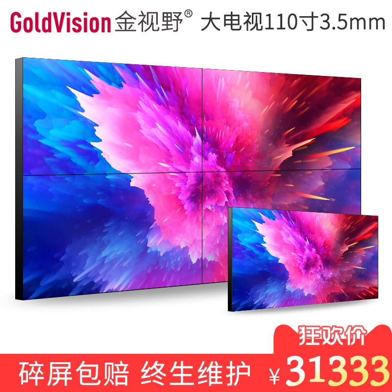 金视野 110寸3.5mm高清液晶拼接显示器大电视墙拼接墙监控显示器