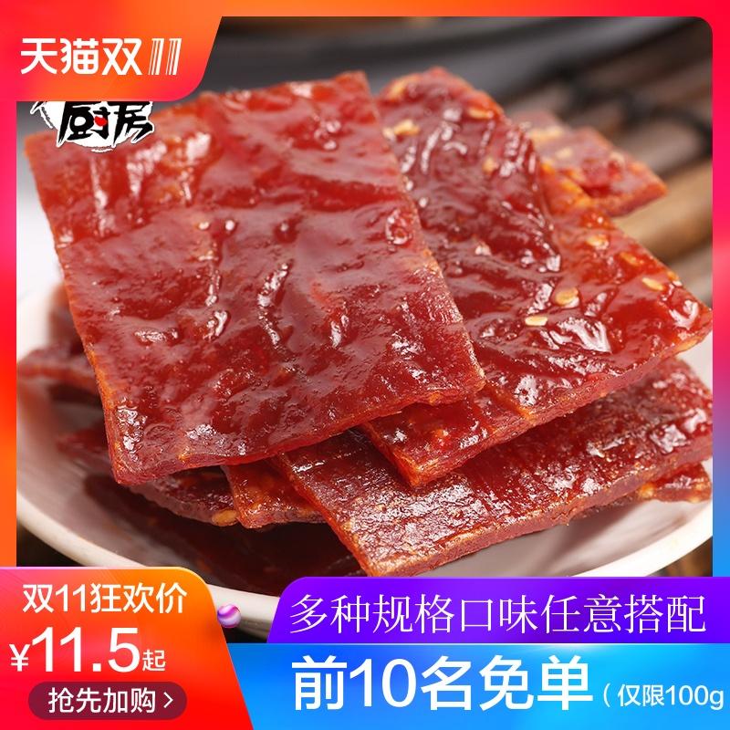 乡下厨房靖江特产猪肉脯网红零食小吃休闲食品蜜汁香辣猪肉干180g,网红进口零食猪肉脯