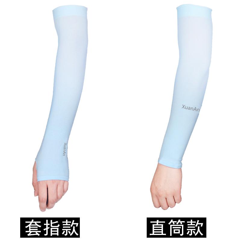冰丝 加长款 护胳膊手臂套夏季防晒男假袖子冰袖防晒女袖套护手臂