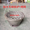 铸铁炉 木炭烧烤炉