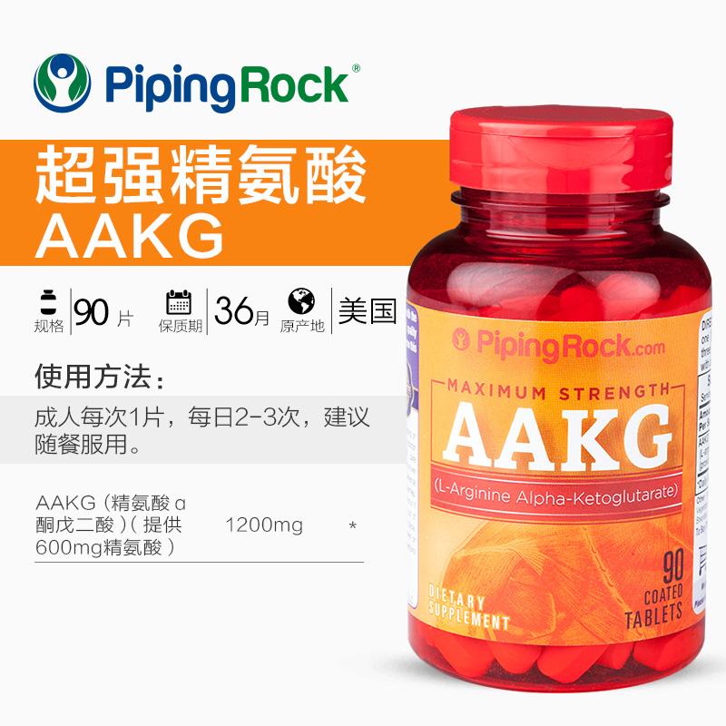 美国朴诺精氨酸胶囊男性备孕健身氮泵提高精子质量生精片一氧化氮