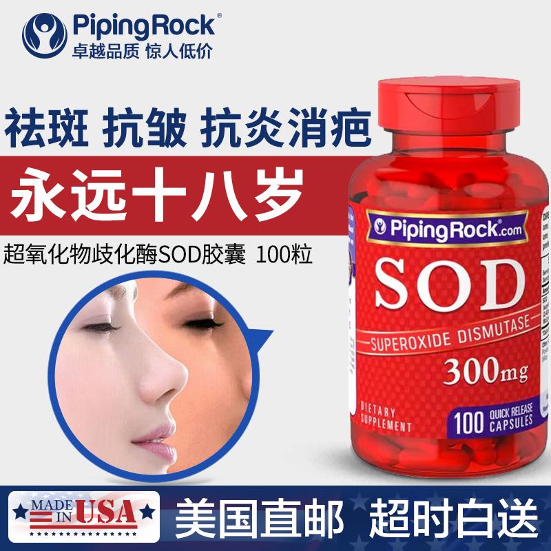 谷胱甘肽白兔美白丸+超氧化物歧化酶SOD胶囊100粒排毒养颜套装